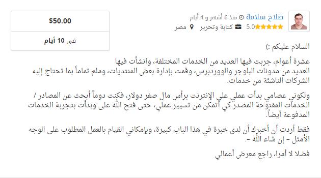 عرضي-على-مشروع-كتابة-مقال-باللغة-العربية-حول-خدمات-لا-يُمكن-للشركات-الناشئة-الاستغناء-عنها