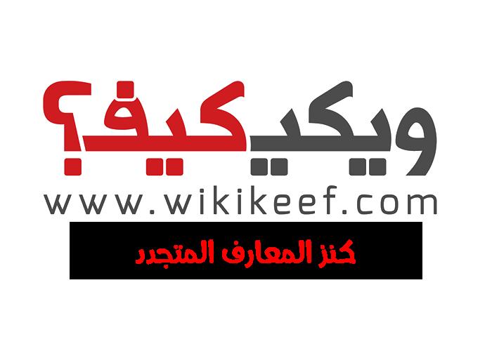موقع ويكي كيف