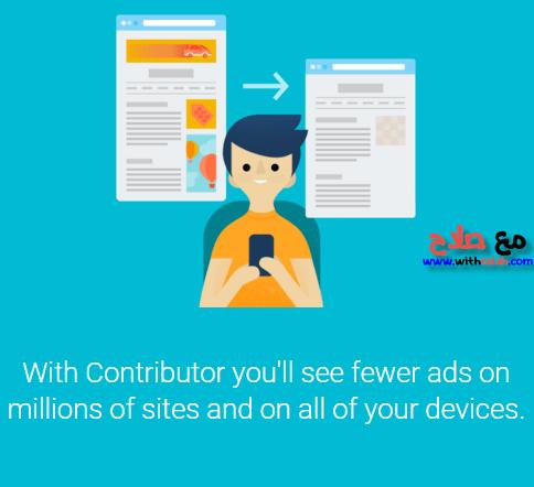 أطلقت جوجل Google مؤخرًا خدمة Google contributor (كونتريبوتر) لتحقيق الربح من الإنترنت لأصحاب المواقع لمشتركي جوجل أدسنس حصرًا