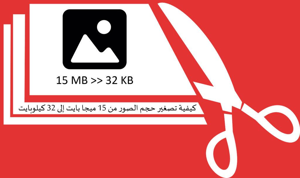 شاهد كيف استطعت تصغير حجم الصور من 15 MB إلى 32 KB